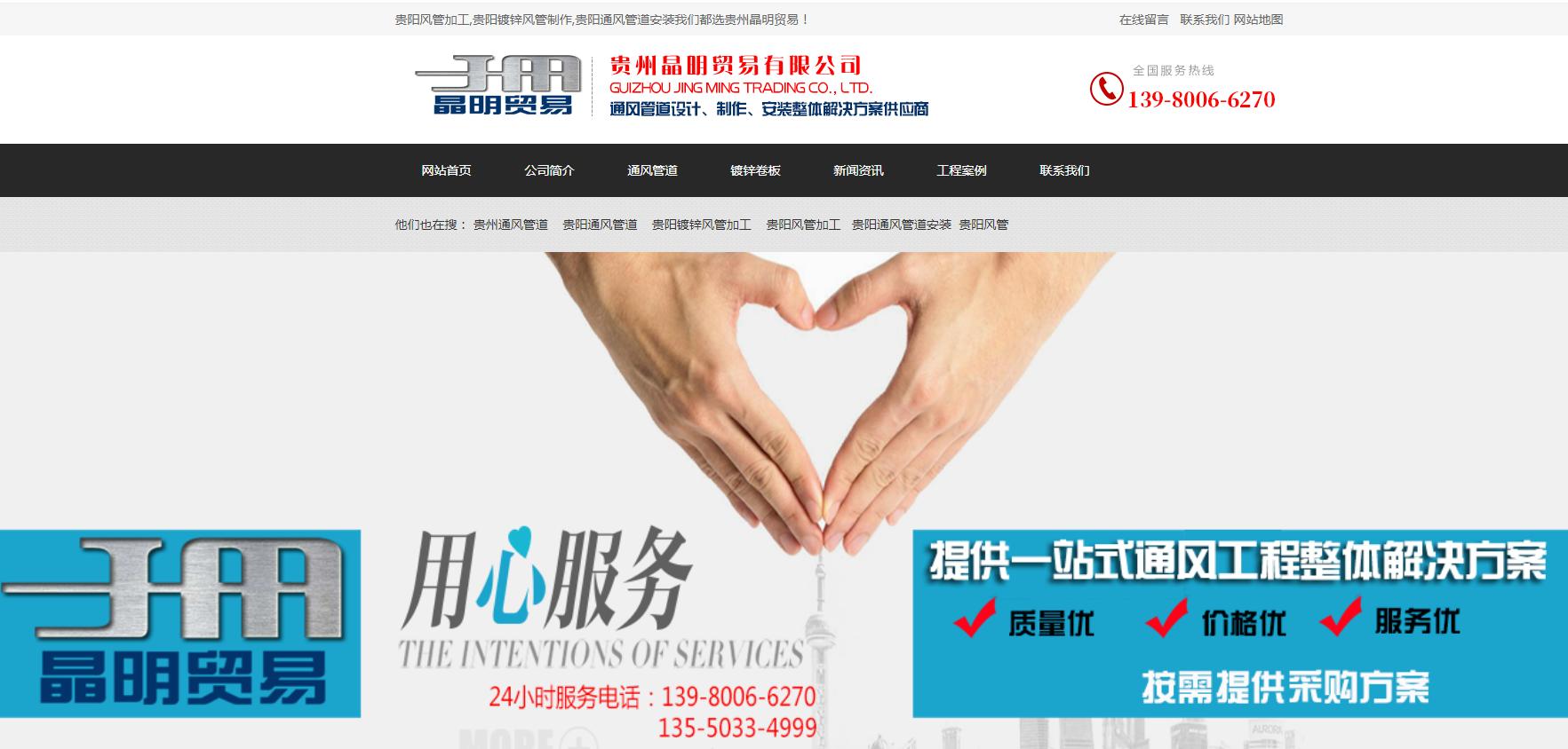 贵州通风管道网站制作案例
