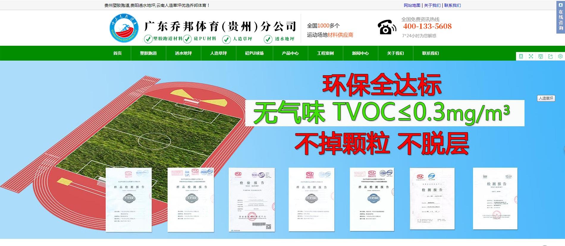 塑膠跑道行業的網站要怎么做?塑膠跑道網站建設案例