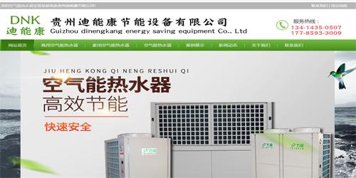 空气能热水器网站建设怎么做