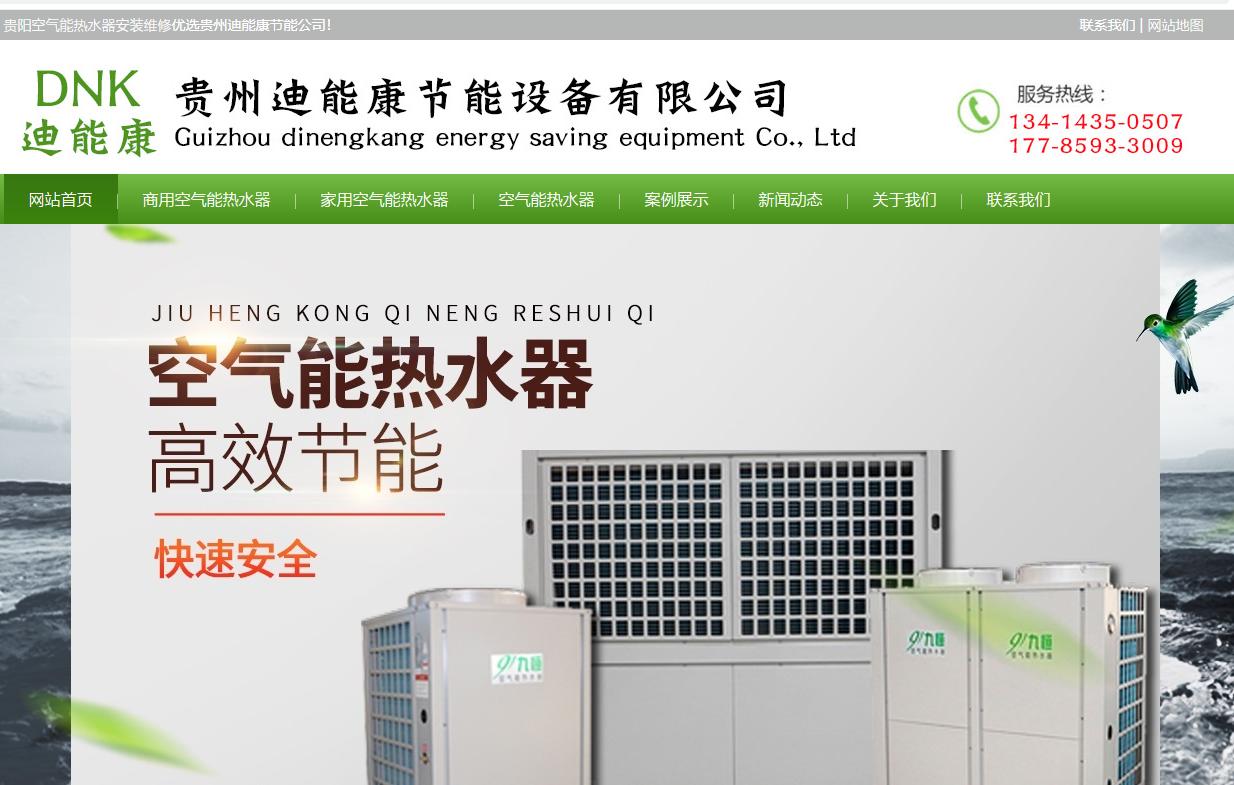 贵州网站建设_贵州企业网站建设