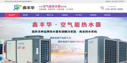 热泵热水器网站建设案例