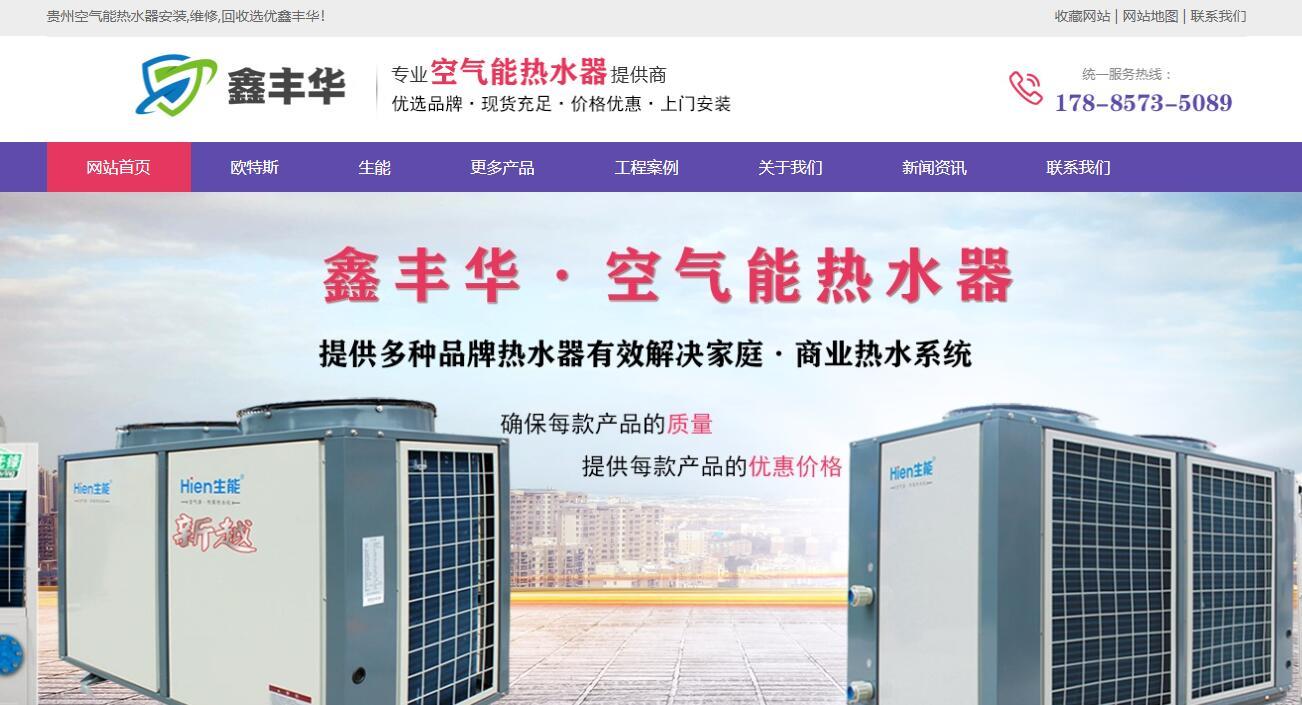 热泵热水器网站SEO怎么做比较好