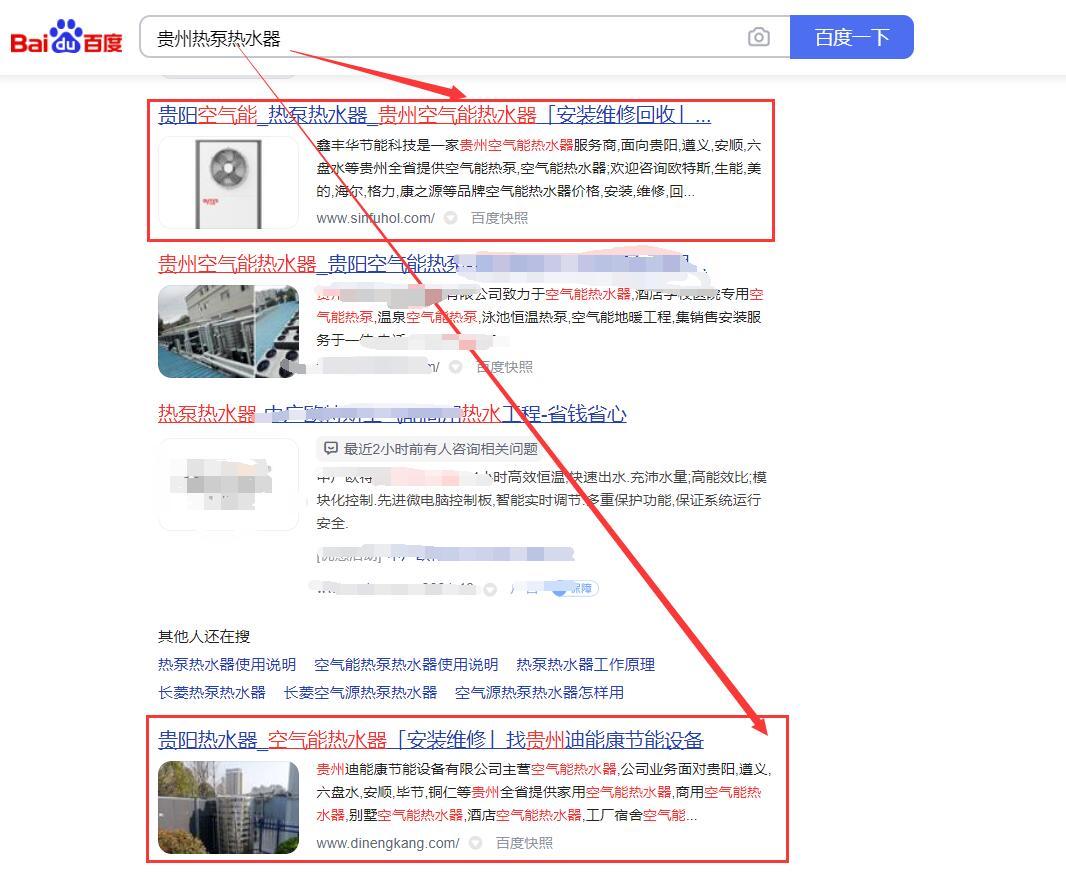 贵州SEO优化_网站seo