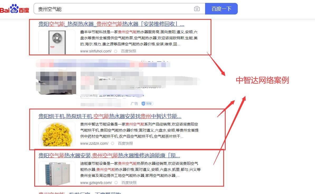 贵州网络推广_百度优化排名