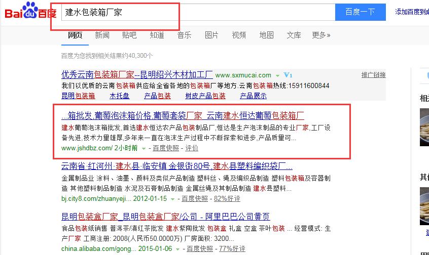 贵州网站建设,贵州网络公司,竞博JBO网络公司,竞博JBO网络营销,竞博JBOSEO