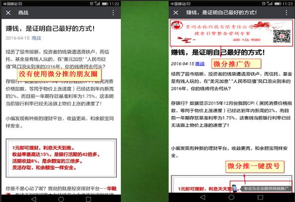 贵阳微信营销