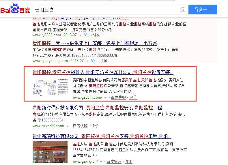 贵阳网络推广公司