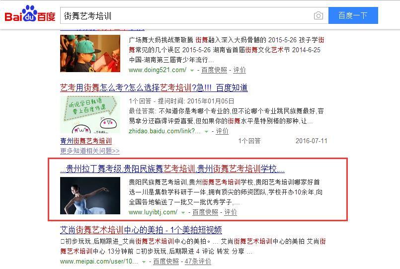贵阳网络公司