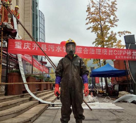 重庆市污水管修复