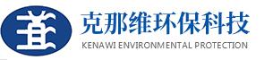 重庆克那维环保科技有限公司