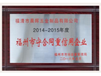 2014-2015福州市守合同重信用企業