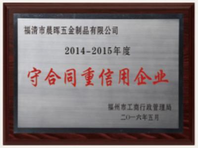 2014-2015守合同重信用企業