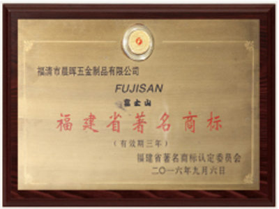 福建省著名商標