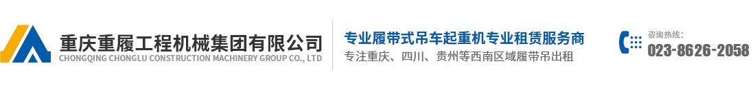 重庆重履工程机械集团有限公司