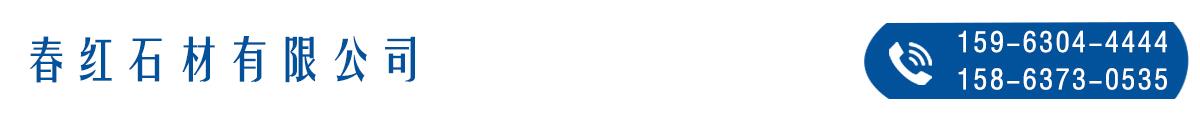 春红石材_Logo