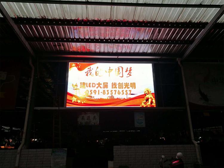 连江户外P5显示屏