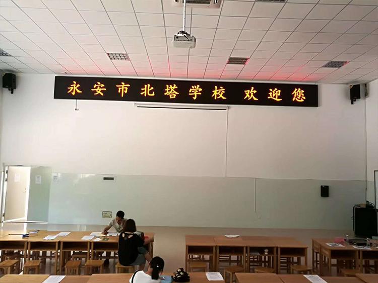 永安学校LED显示屏