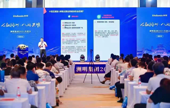 七融同洲,八闽共明丨洲明2021共进会福建站隆重召开