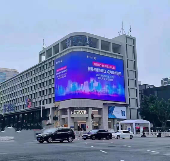 献礼建党百年,福建8K裸眼3D巨屏点亮福州东街口!
