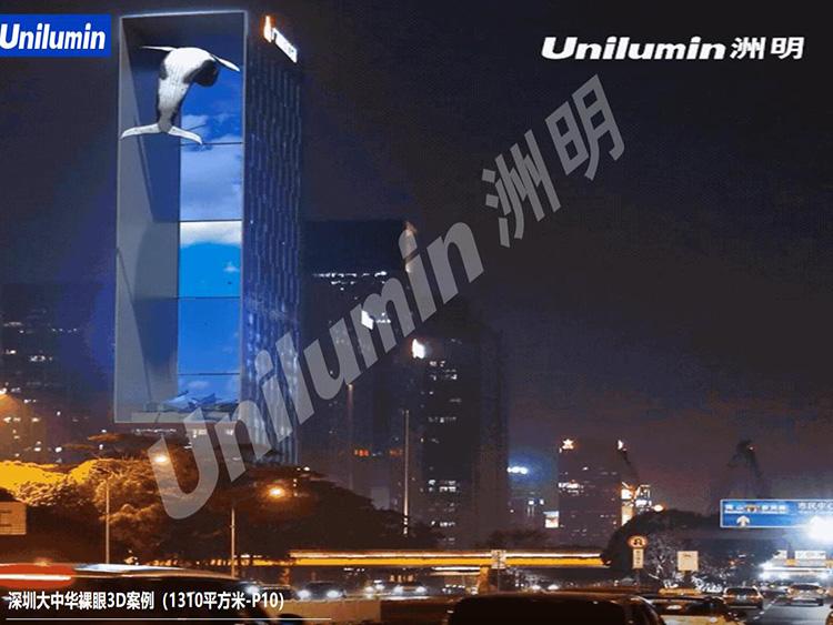 深圳裸眼3D显示屏