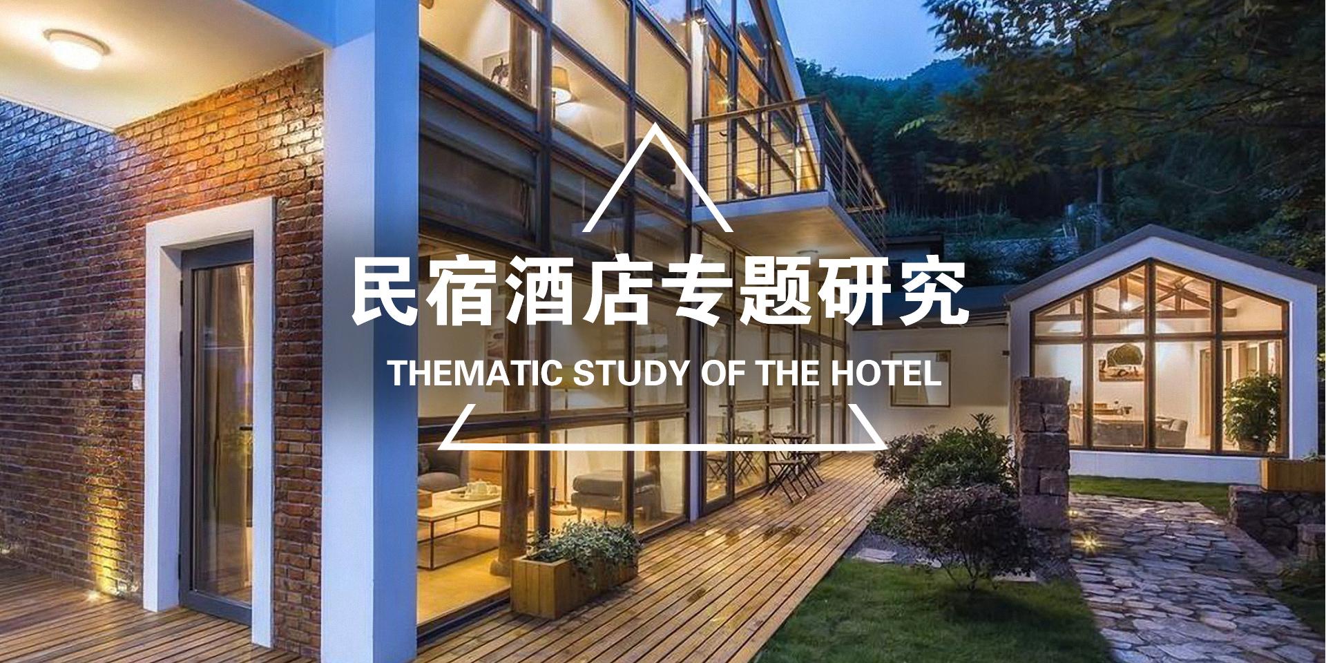 民宿酒店专题研究