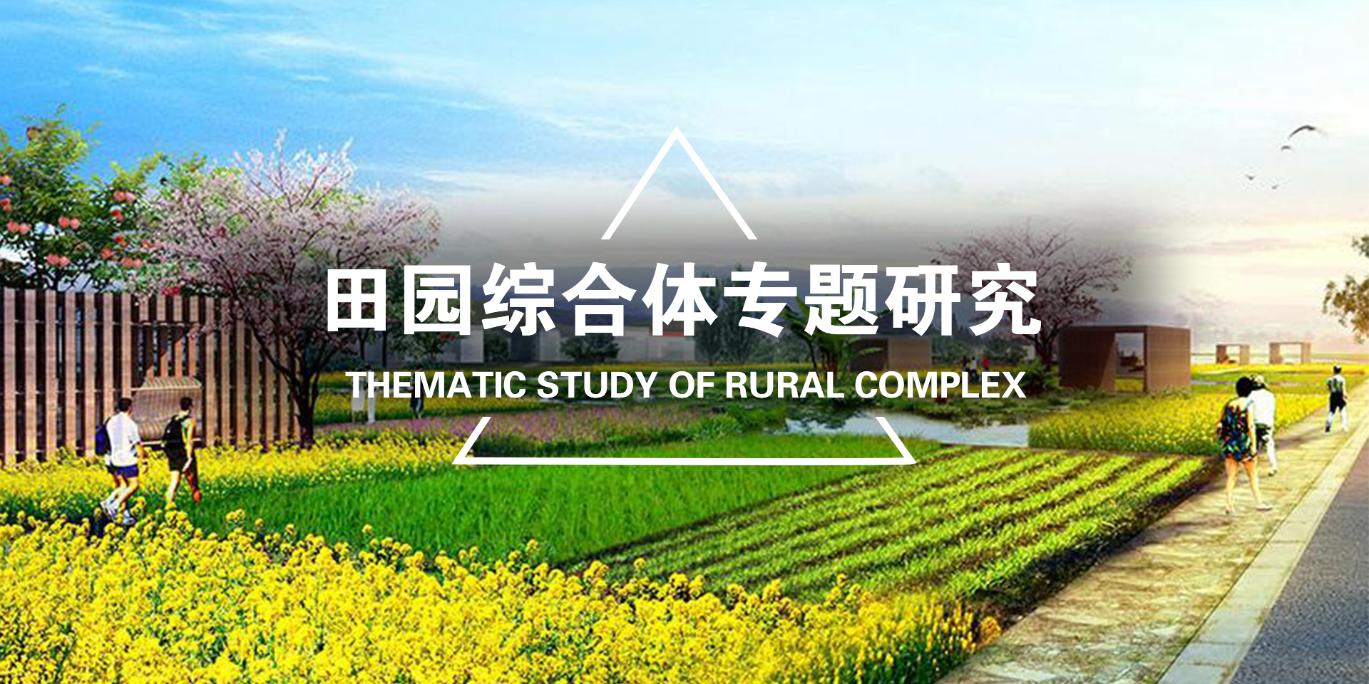 田园综合体专题研究