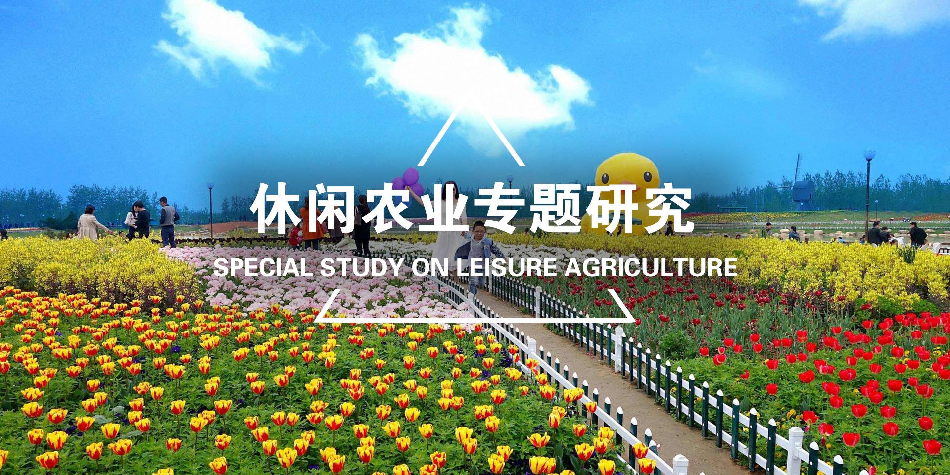 休闲农业专题研究