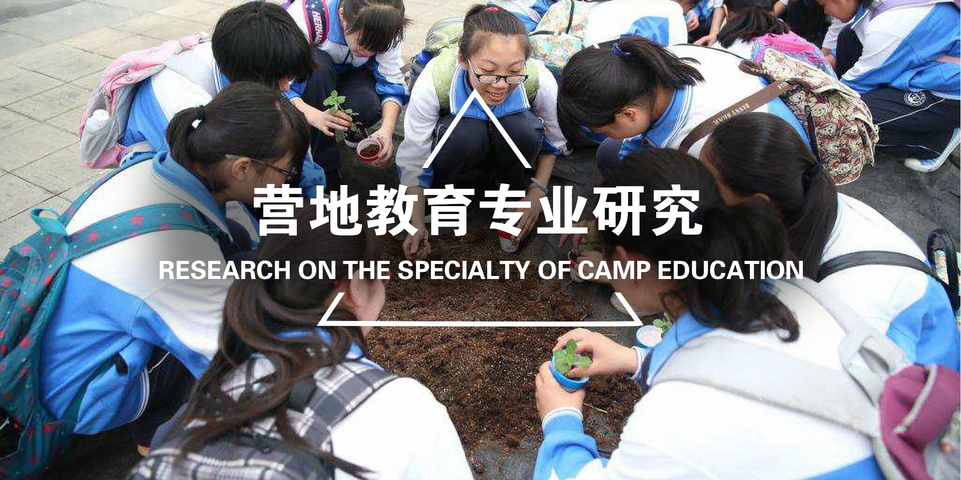 营地教育专题研究