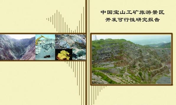 宝山矿业工业文化中福在线可行性研究