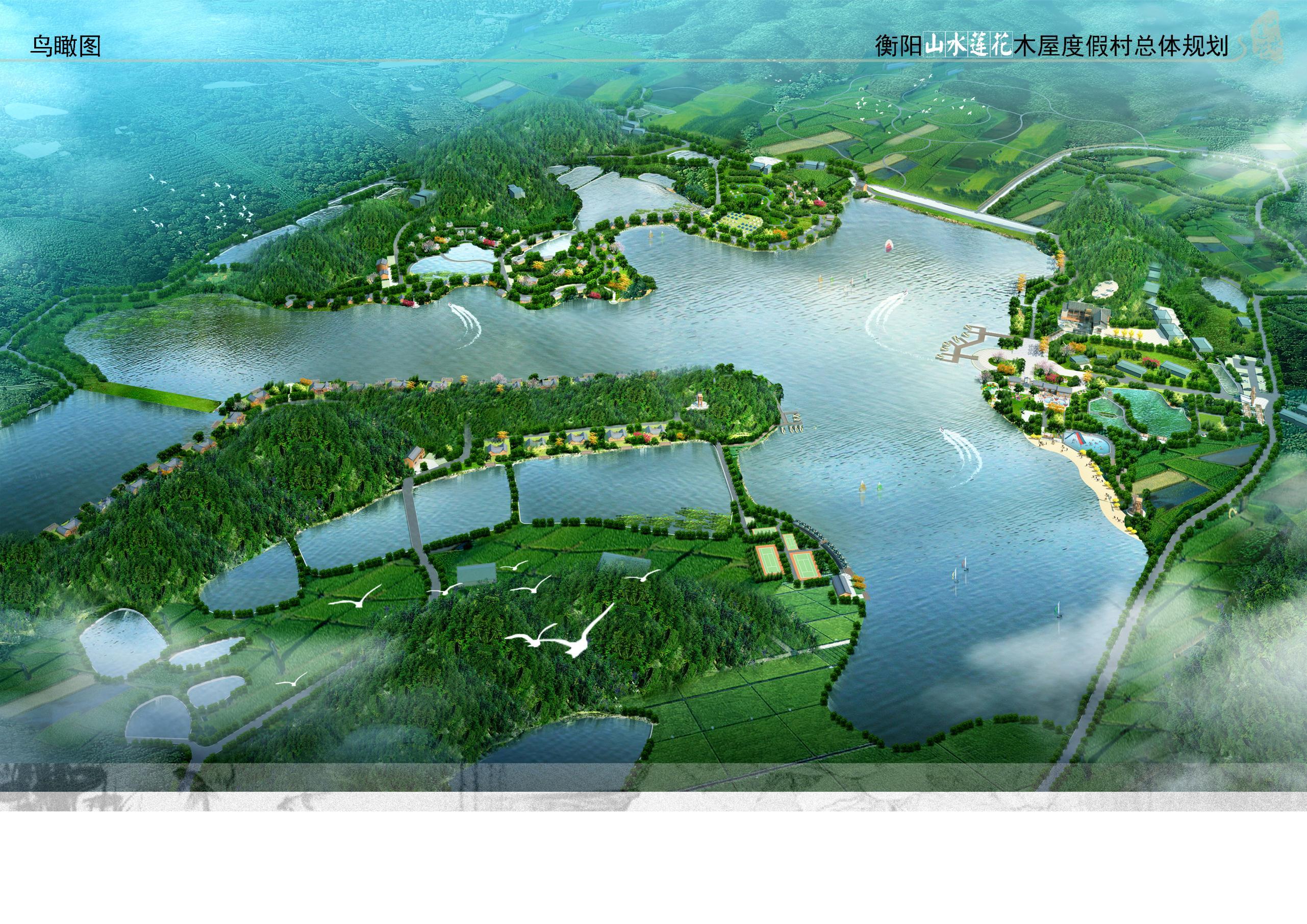 湖南衡阳山水莲花木屋度假村休闲农业总体规划