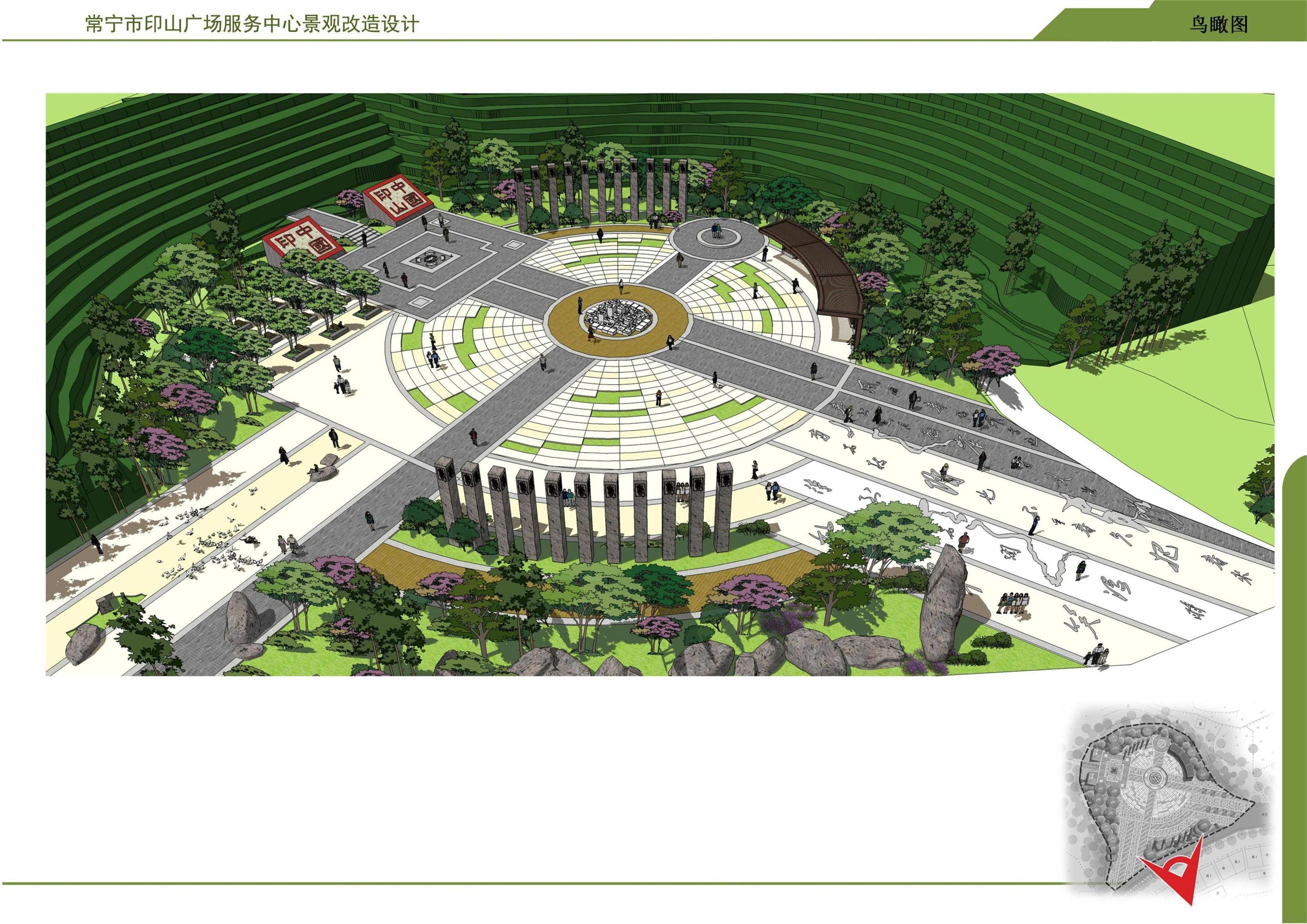 中國印山文化旅游區景觀設計