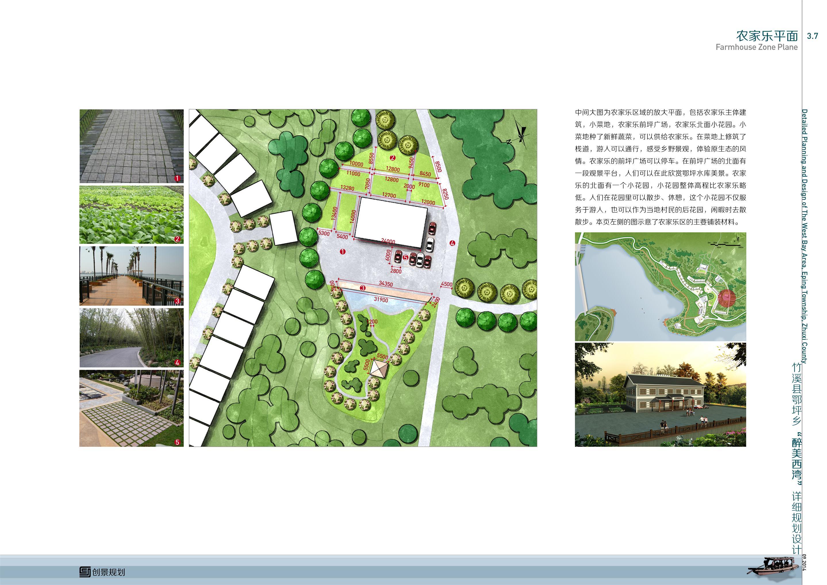 竹溪縣美麗西灣景觀設計