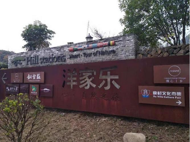 长沙乡村旅游