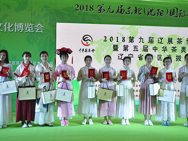 语均茶书院参加第五届中华茶奥会赛后合照!