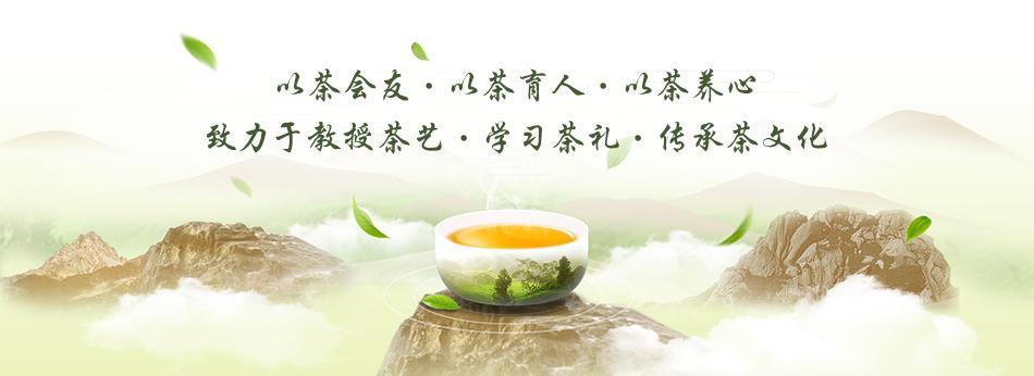 春雨茶学堂文化