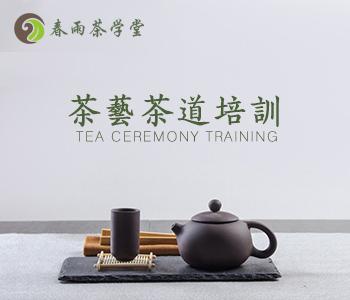 茶艺茶道培训