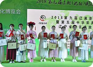 语均茶书院参加第五届中华茶奥会!