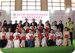 语均茶书院参加杭州茶奥会!