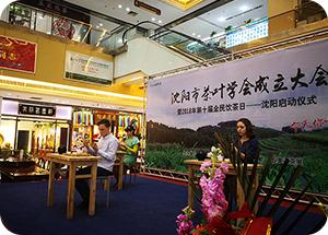 语均茶书院为沈阳茶叶学会成立大会作表演!