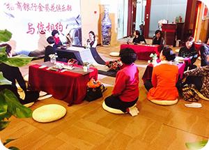 语均茶书院与银行大客户体验茶会2015!