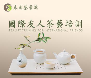 国际友人茶艺培训