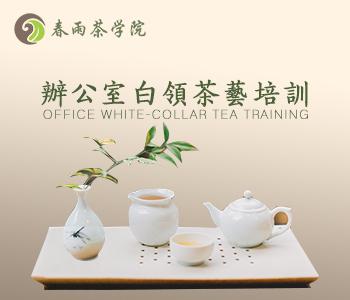 办公室白领茶艺培训