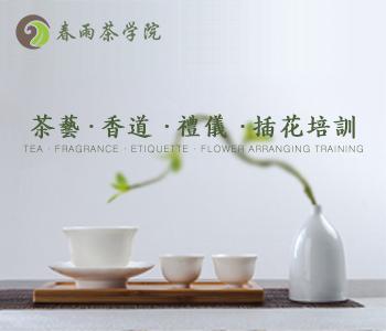 茶艺·香道·礼仪·插花培训