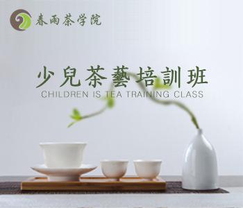 少儿茶艺培训班
