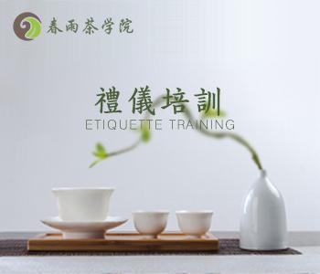 茶艺礼仪培训