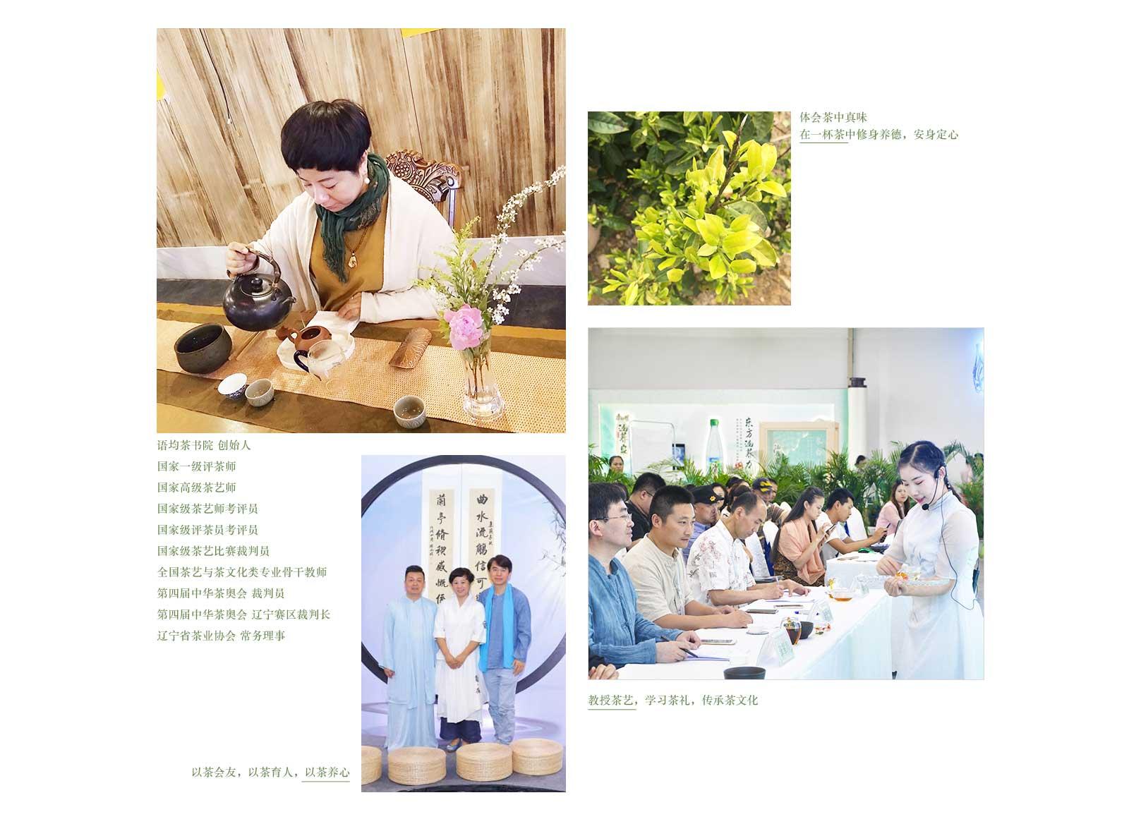 沈阳语均茶书院艺培训以茶会友,以茶育人,以茶养心。