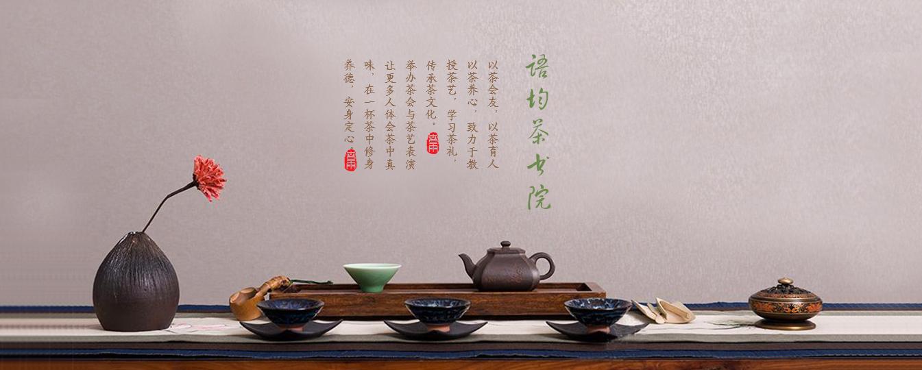 语均茶书院以茶会友,以茶育人,以茶养心