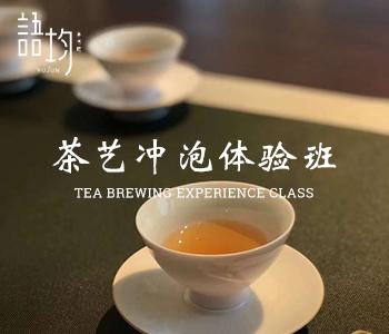 茶艺冲泡体验班
