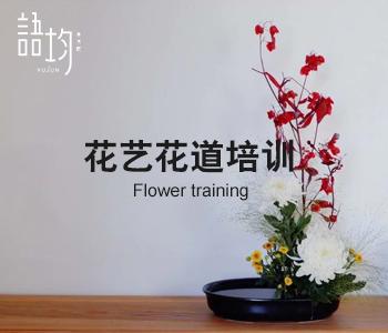 花艺花道培训