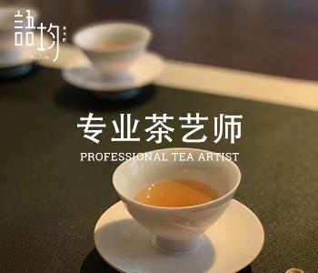 专业茶艺师
